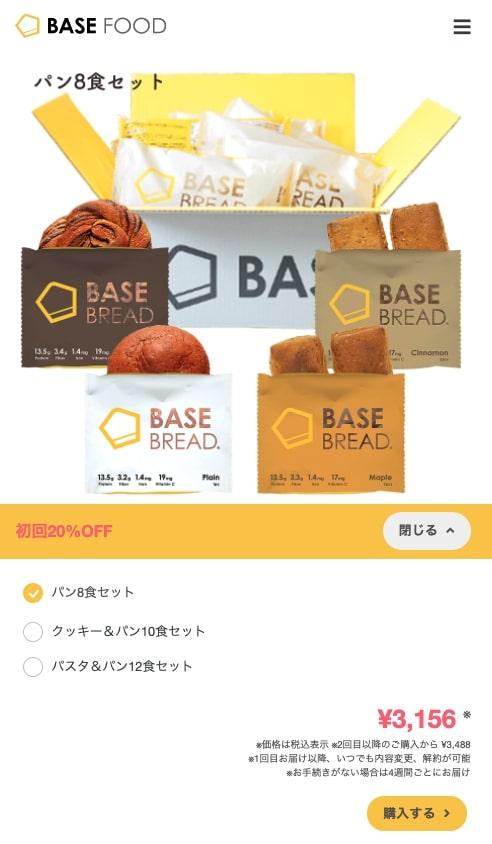 BASE FOOD クーポン利用方法