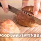 BASE FOOD 口コミ評判