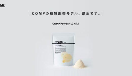 【辛口レビュー】完全栄養食COMPの評判は良い?悪い?味やコスパを徹底評価