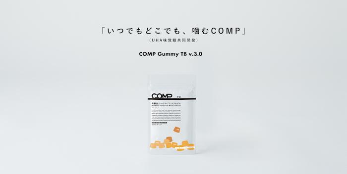 完全食COMP グミ